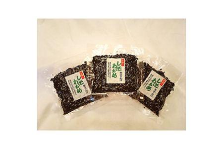 【2623-0059】ホテルグランメール山海荘original ごはんのおともに~しそわかめ3袋セット~