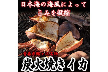 【2623-0068】【ふるさと納税】青森県鰺ヶ沢町炭火焼きイカ3パックセット※お申し込みから3ヶ月以内の発送になります。