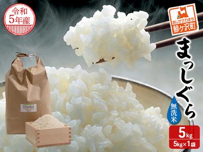 青森県鰺ヶ沢町【令和3年産米】新米 まっしぐら〔無洗米〕5kg(5kg×1袋)※令和3年10月中旬から順次お届け