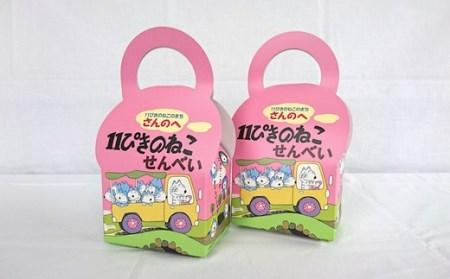 「11ぴきのねこ」せんべい(11枚入り×2箱)