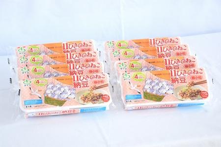 11ぴきのねこ納豆(極小粒)4個入り×8パック 【冷凍もできます】