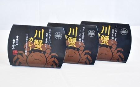 濃厚な風味! 川蟹カレー3個セット ★★割烹が作った自信作★★