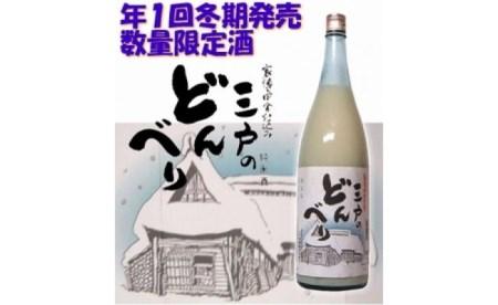 【純米にごり酒】三戸のどんべり・1.8L 2019年産