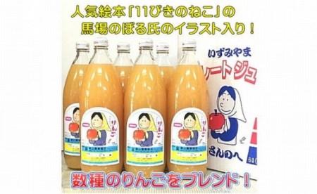 りんごジュース(ストレート)1L×6本