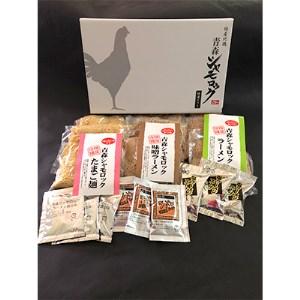 青森シャモロックラーメン9食セット(3種×3個)