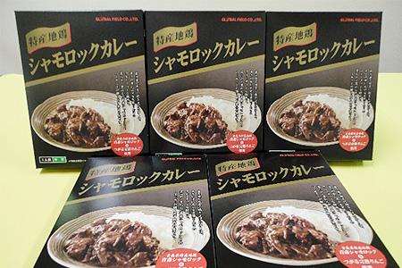 青森シャモロックカレー5食セット