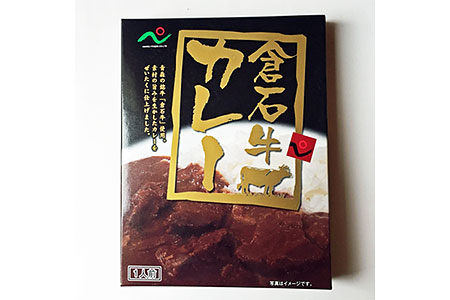 倉石牛カレー 3食セット