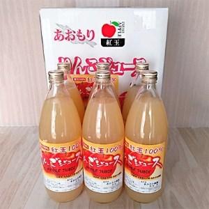 「青森県五戸町産」紅玉100%りんごジュース6本セット【1103367】