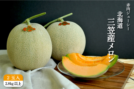 4.《農家の店》三笠メロン2玉入(2.8kg)