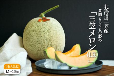 2.【数量限定】三笠メロン(I.K) 1玉