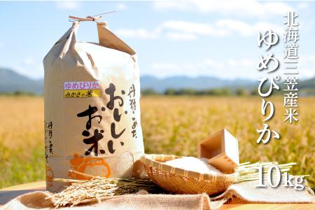 9.三笠産のおいしい米 新米(10kg)ゆめぴりか