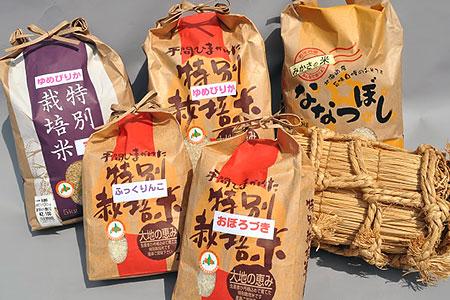 12.三笠産のおいしい米 ふっくりんこ(10kg)