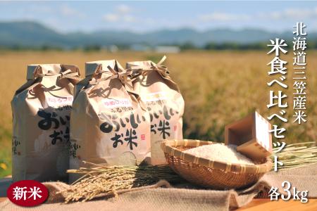 13.三笠産のおいしい米 三笠産米食べ比べセット