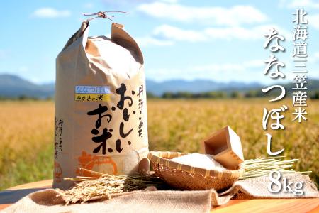 《令和3年産》三笠産のおいしい米 ななつぼし(8kg)【01092】