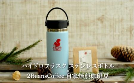 ステンレスボトル「ハイドロフラスク」 16オンス(473ml/レイン色)+2 Beans Coffeeブレンド 100gセット【01094】