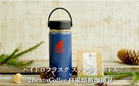 ステンレスボトル「ハイドロフラスク」 16オンス(473ml/コバルト色)+2 Beans Coffeeブレンド 100gセット【01097】