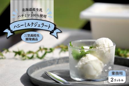 <北海道三笠産アカシアはちみつ使用>ハニーミルクジェラート【業務用2L】【13003】
