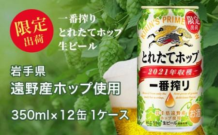 一番搾りとれたてホップ生ビール2020  350ml 12缶BOX【な】