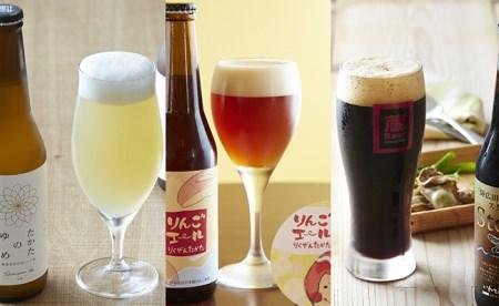 陸前高田の地ビール3種 24本セット【9月中旬から順次発送】