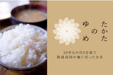 特別栽培米「たかたのゆめ」白米10kg