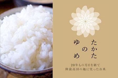 RT001 【陸前高田市特別栽培米】たかたのゆめ 白米5kg