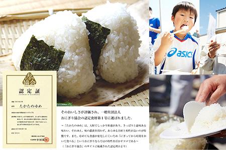 特別栽培米「たかたのゆめ」白米5kg