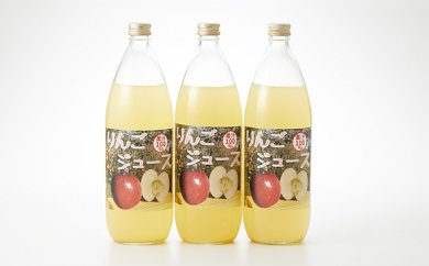 大和農園搾りたてりんごジュース×3本
