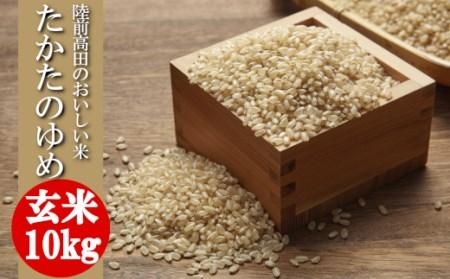 RT555 たかたのゆめ玄米10kg【平成30年度新米】