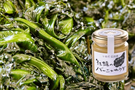RT616 広田湾漁協からお届け!わかめ・牡蠣のバーニャカウダセット【期日指定不可】