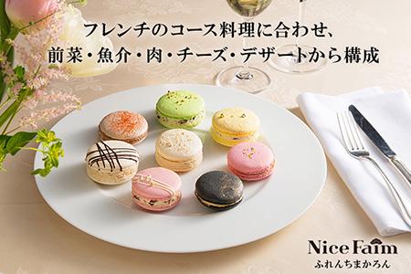 RT663 陸前高田市の新ブランド商品【Nice Faim~ナイスファイム~】ふれんちまかろん8個セット