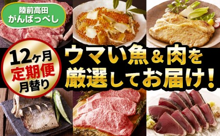RT775 1年間毎月発送!お肉と魚介の定期便