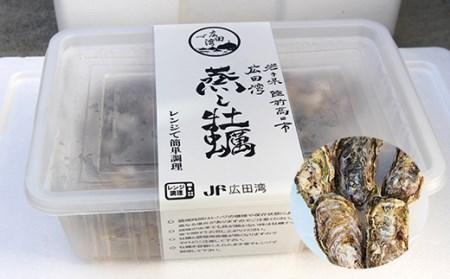 RT834 広田湾漁協からお届け!広田湾の蒸し牡蠣セット