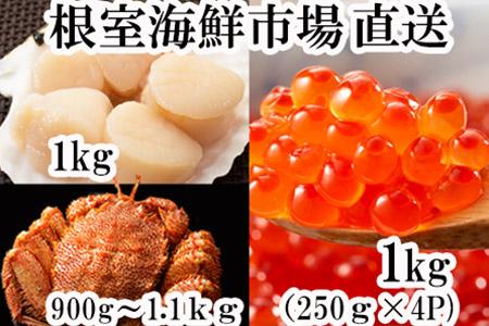 いくら醤油漬け(鮭卵)1kg、天然刺身用ほたて貝柱1kg、ボイル毛がに1尾 D-11009