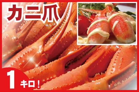 ボイル紅ずわいがに爪1kg A-07001