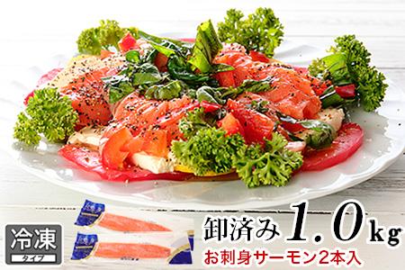 お刺身サーモン1.2kg A-06006