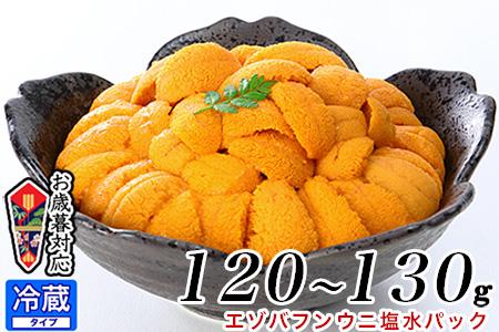 エゾバフンウニ塩水パック120~130g A-81005