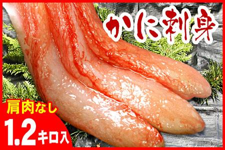 お刺身用紅ズワイガニむき身400g×3P B-07007