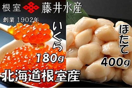 【北海道根室産】<鮭匠ふじい>いくら醤油漬け60g×3P、ほたて貝柱400g A-42092
