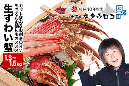 お刺身でも食べられる本ずわいかにしゃぶ詰め合わせ1.5kg B-25002