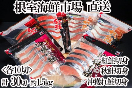 <5月31日まで計40切、約2.4kgで提供中!>紅鮭切身20切・時鮭切身10切・秋鮭切身10切(計40切、約2.4kg) A-11001