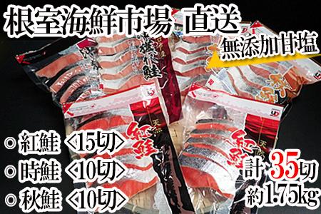 紅鮭切身10切・時鮭切身10切・秋鮭切身10切(計30切、約1.8kg) A-14001