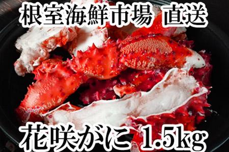 焼き・蒸しカニ 花咲カニ1.5kg A-14135