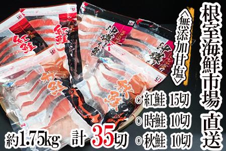 根室海鮮市場<直送>紅鮭切身10切・時鮭切身10切・秋鮭切身10切(計30切、約1.8kg) A-28001