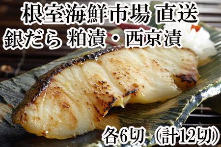根室海鮮市場<直送>銀だら粕漬け6切、銀だら西京漬け6切 A-28113