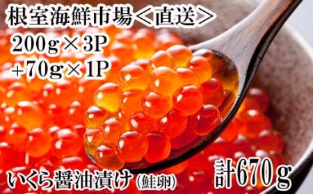 いくら醤油漬け(鮭卵)1kg(250g×4P) B-14012