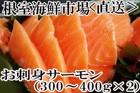根室海鮮市場<直送>お刺身サーモン250~350g×3P A-28130