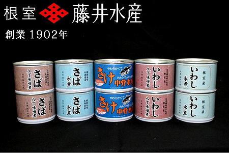 <鮭匠ふじい>缶詰詰合せ5種×各2缶 A-42061