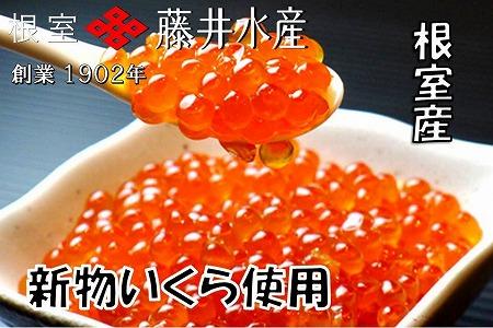 【北海道根室産】<鮭匠ふじい>いくら醤油漬120g×6P C-42062