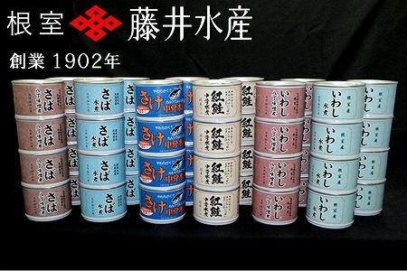 <鮭匠ふじい>缶詰詰合せ6種×各8缶 D-42040