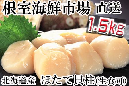 刺身用ほたて貝柱2.0kg A-14152